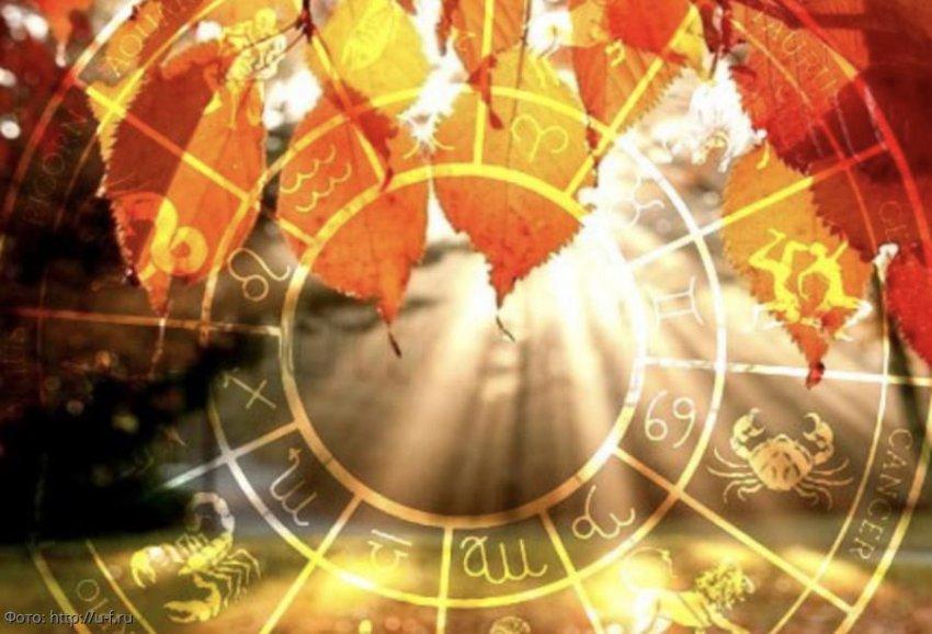 Знаки зодиака, для которых ближайшие три дня станут самыми важными в жизни