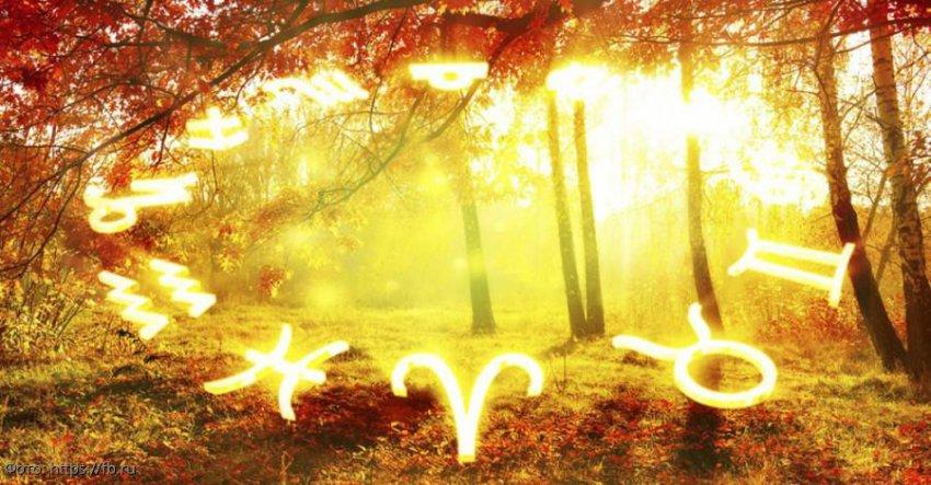 Три знака зодиака, у которых этой осенью исполнятся самые заветные желания