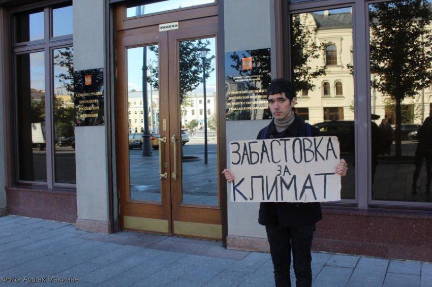 Экологический активист провел одиночный пикет в Санкт-Петербурге