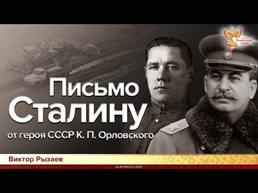 Письмо Сталину от героя СССР Орловского К.П. Виктор Рызаев