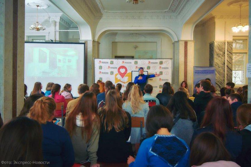 Члены Северо-Кавказского географического общества рассказали пятигорским студентам об экскурсионном деле