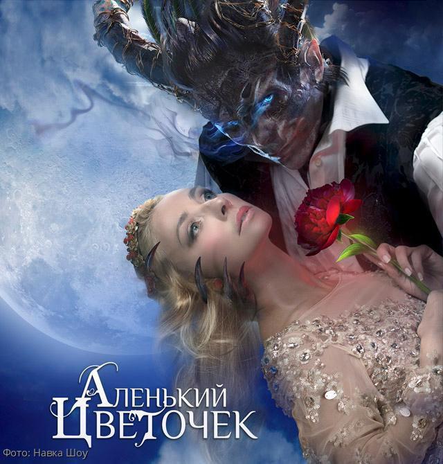 Мюзикл на льду Татьяны Навки «Аленький цветочек» вновь покажут в Москве