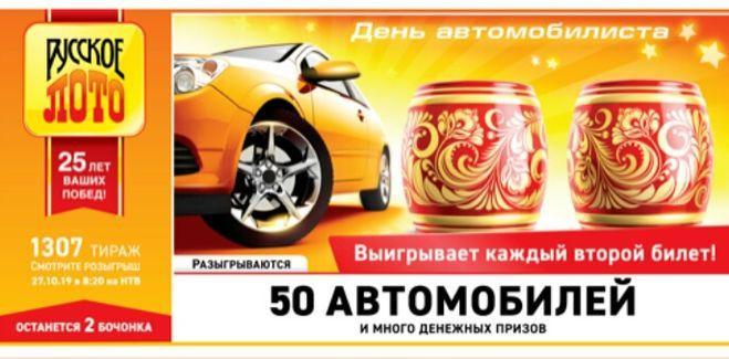 Русское лото 1307 тираж: когда будет, что разыгрывается в лотерее Столото