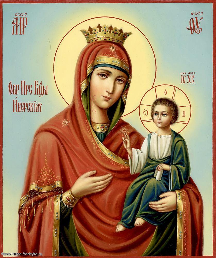 26 октября православные празднуют день Иверской Иконы Божией Матери