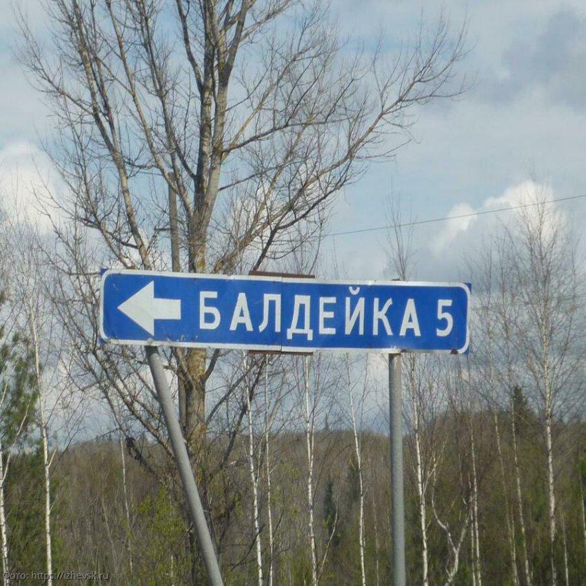 Балдейка и Хохотуй: семь самых веселых названий населенных пунктов России