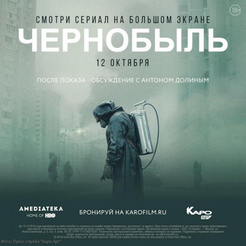 Амедиатека и КАРО.Арт готовятся к показу всех серий сериала «Чернобыль» на большом экране