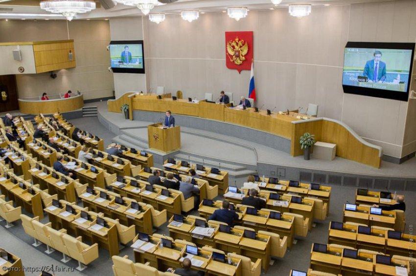 Госдума приняла законопроект о снижении пенсионного возраста для отдельных категорий россиян