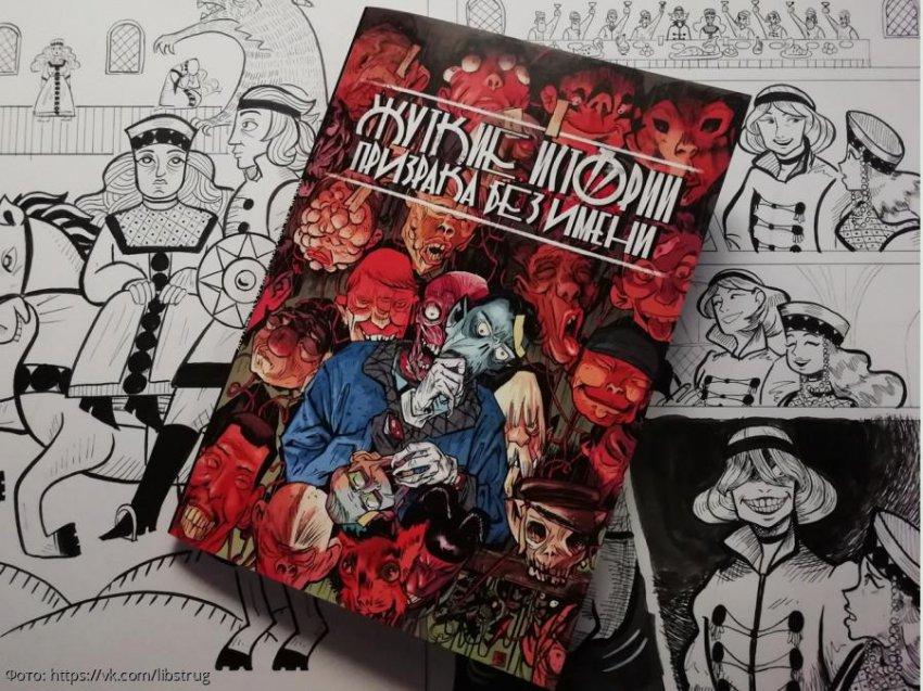 """В Санкт-Петербурге прошел фестиваль комиксов """"Draw &Tell"""""""