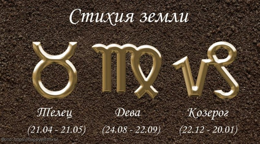 Черты характера Тельцов, Дев и Козерогов, о которых не лишним будет знать