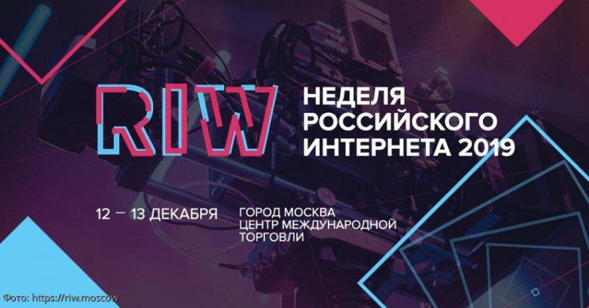 Неделя Российского Интернета 2019: время действовать