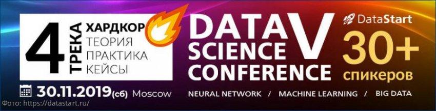 В Москве состоится пятая конференция по Data Science