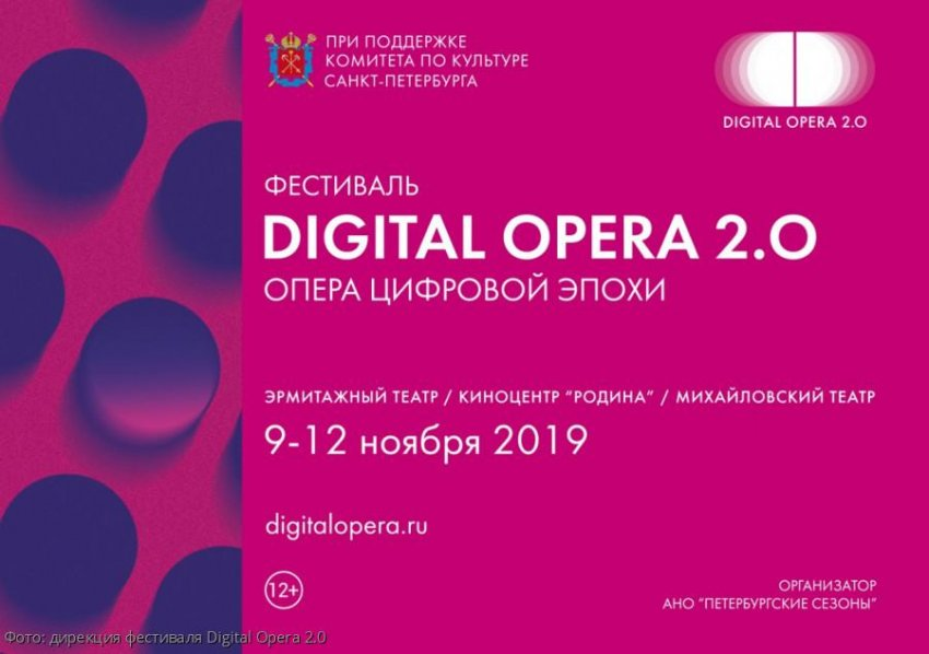 Международный фестиваль «Digital Opera 2.0. Опера цифровой эпохи» состоится в Санкт-Петербурге