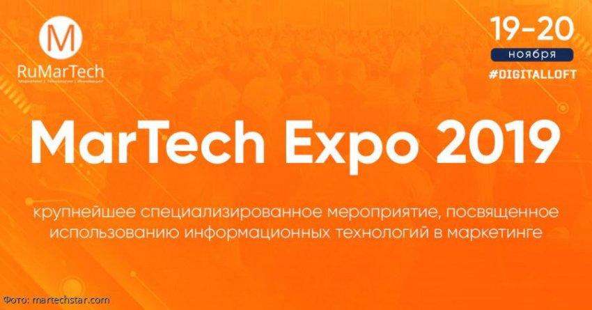 Приглашаем на MarTech Expo 2019 | Москва, 19-20 ноября