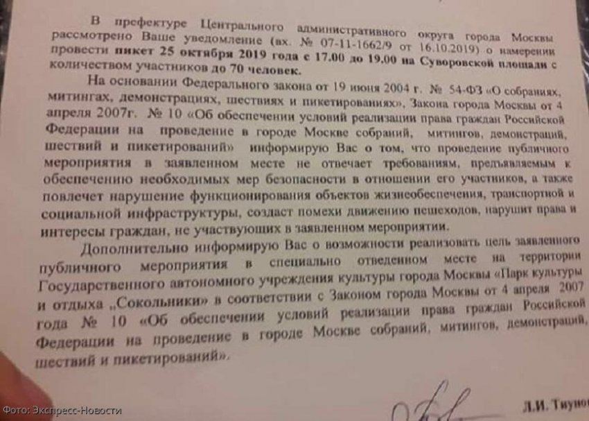Московские власти отказали активистам в проведении массового экологического пикета