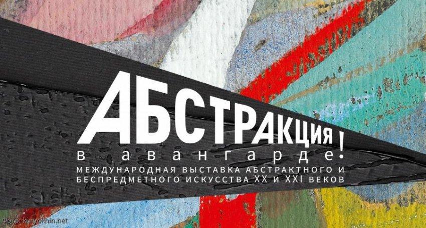 Центр Курёхина приглашает на открытие выставки