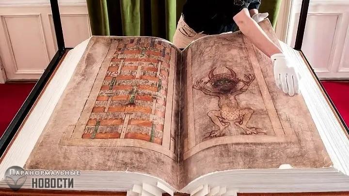 Кто и зачем вырвал из «Библии Дьявола» 10 страниц?