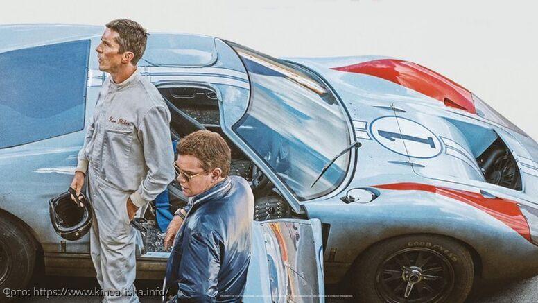 В прокат вышел фильм Ford против Ferrari: реальная история против сюжета фильма