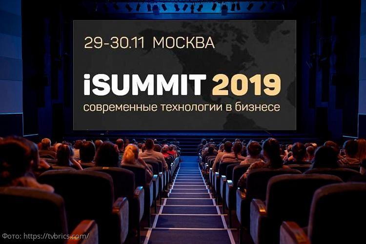 В Москве состоится бизнес-форум iSUMMIT