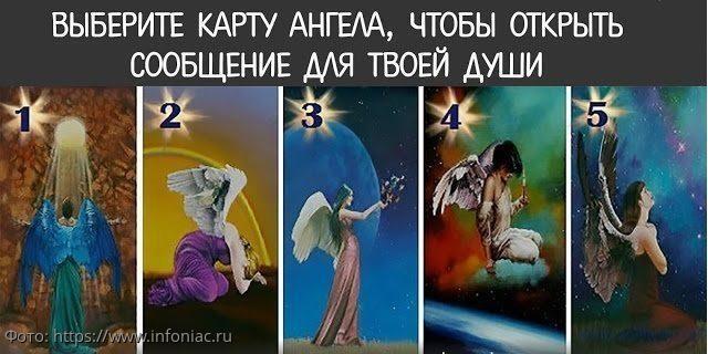 Тест: выбери карту и прочитай послание от своего ангела-хранителя