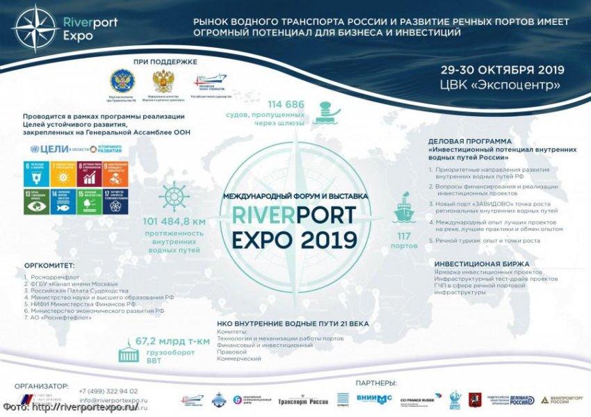 Прошел второй международный форум-выставка Riverport Expo 2019 в Москве