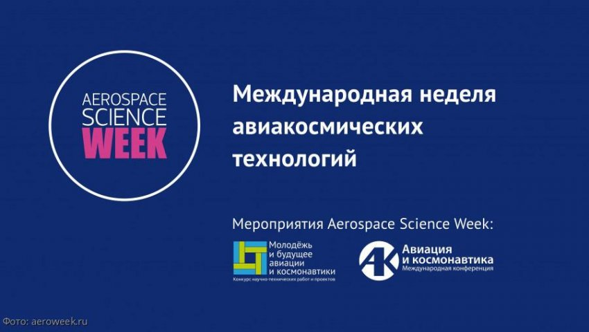 Открыта регистрация на Aerospace Science Week 2019