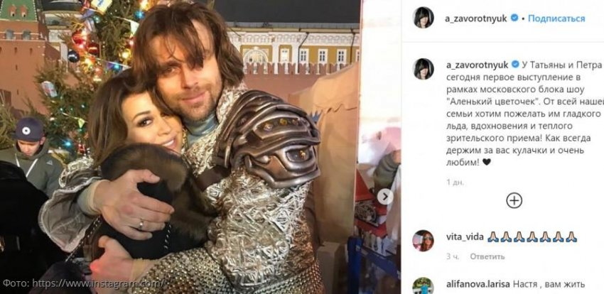 В Инстаграме Заворотнюк появилось новое фото с мужем