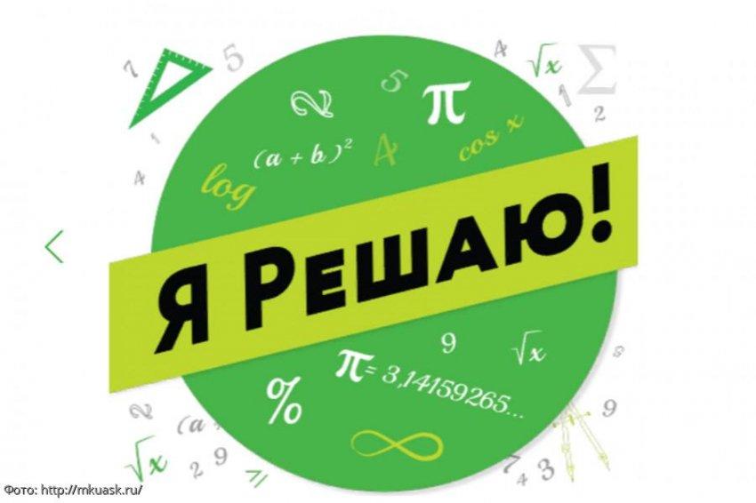 Математический конкурс «Я решаю!» продлен до 13 ноября