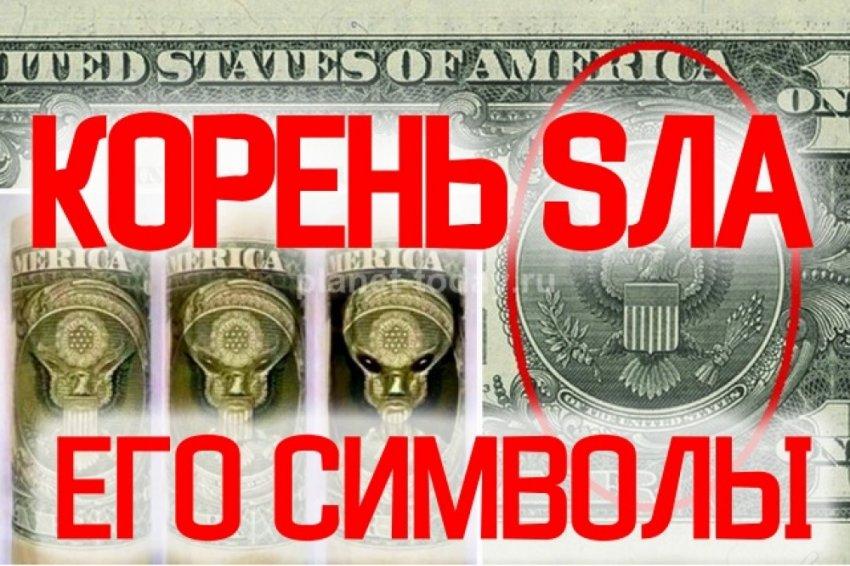 13 Сатанинских Символов Управления Миром.