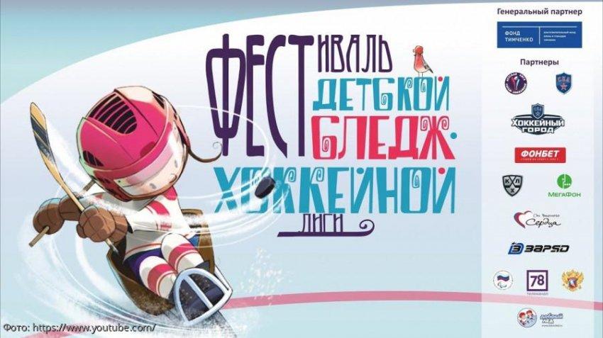 Фестиваль детской следж-хоккейной лиги