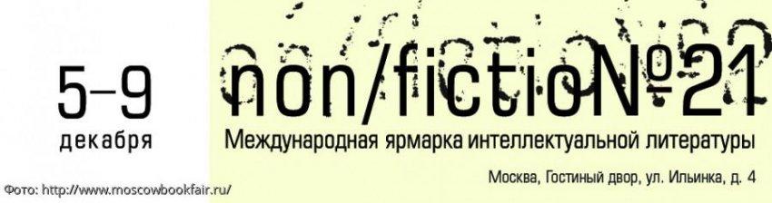 В Москве пройдет Международная ярмарка интеллектуальной литературы non/fiction№21