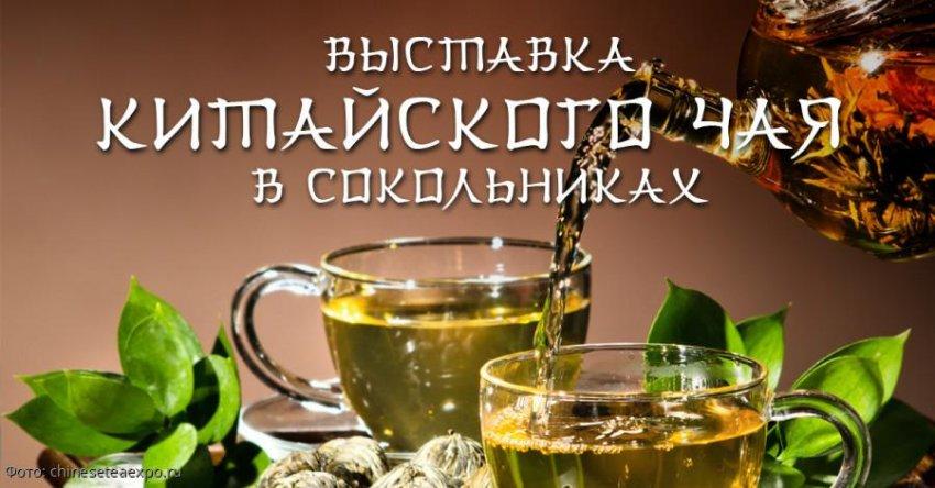 Выставка ведущих компаний-производителей китайского чая «Один пояс – один путь» в Москве