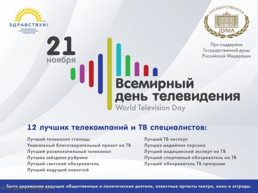 Российские телевизионщики впервые с размахом отметят свой профессиональный праздник