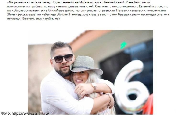 Роман Евгении Феофилактовой с ливанским предпринимателем оказался быстротечным