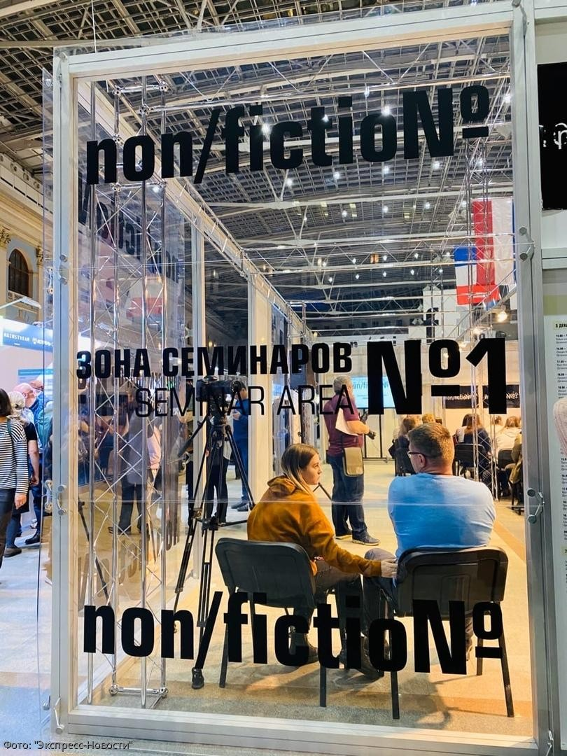 В Москве завершает свою работу выставка non/fiction№ 21
