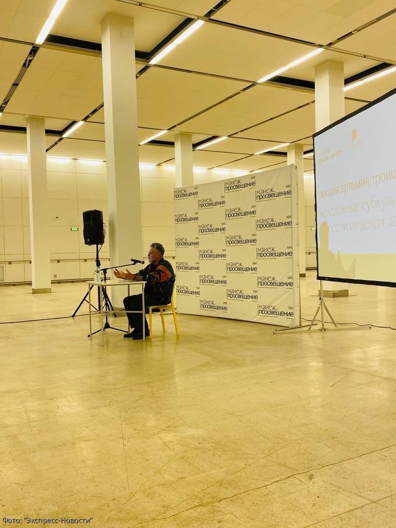В выставочном зале «Манеж» прошла лекция Артемия Троицкого «О молодежных субкультурах: от денди до хипстеров»