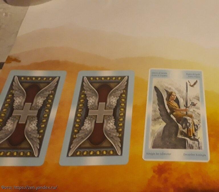 Гадание на картах Таро: узнайте, какой подарок от судьбы вас ждет в ближайшее время