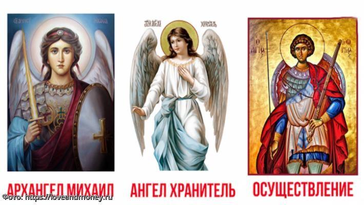 Выберите ангела-хранителя и получите важное послание свыше
