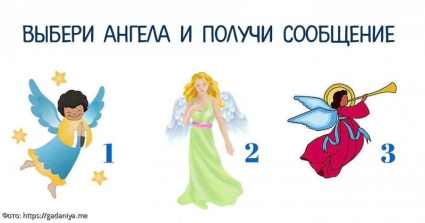 Выбери ангела и узнай, что тебя ждет в ближайшие 10 дней