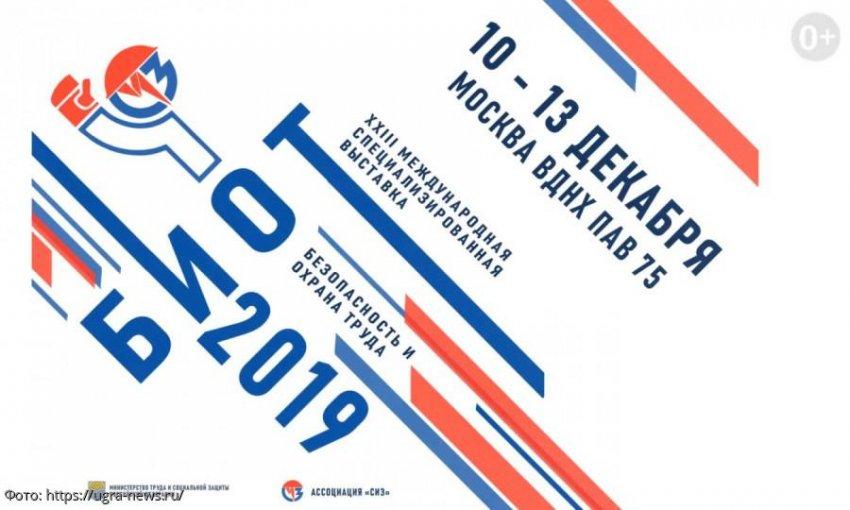 Первые лица России приветствуют участников выставки БИОТ-2019