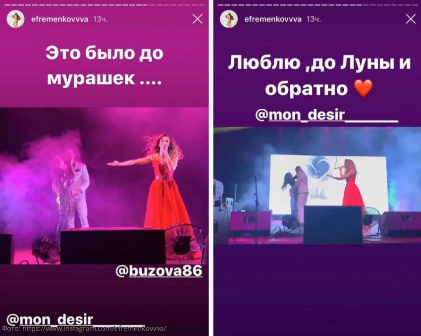 Ведущая «Дома-2» Юлия Ефременкова выходит замуж