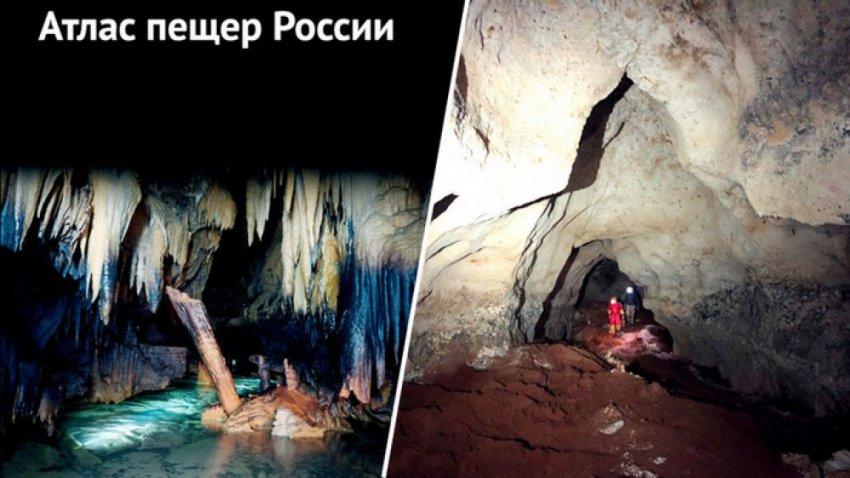 Первый атлас пещер России составили русские спелеологи