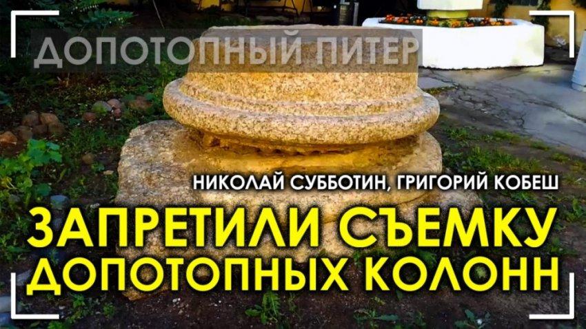 Нам запретили снимать древние колонны
