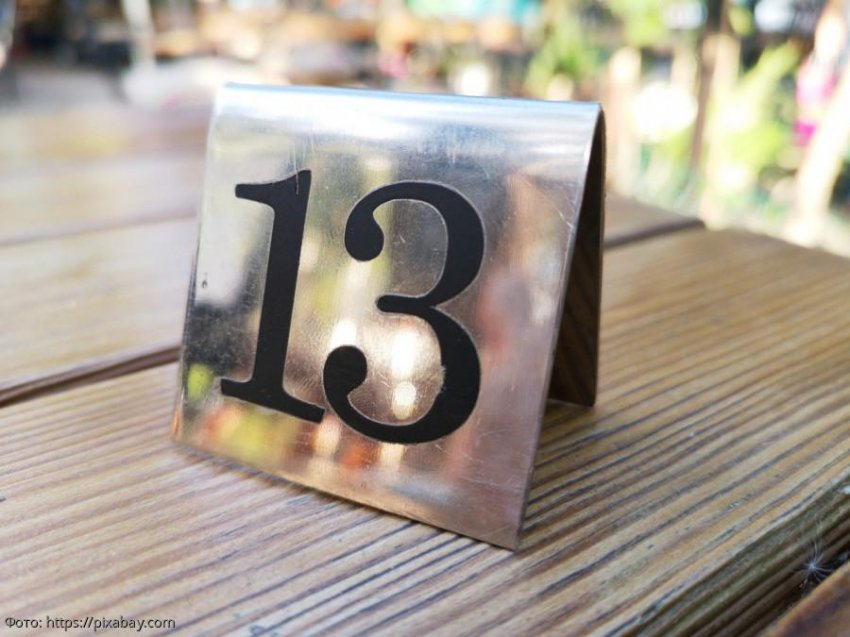 Страны, в которых мистическое число 13 имеет особое значение