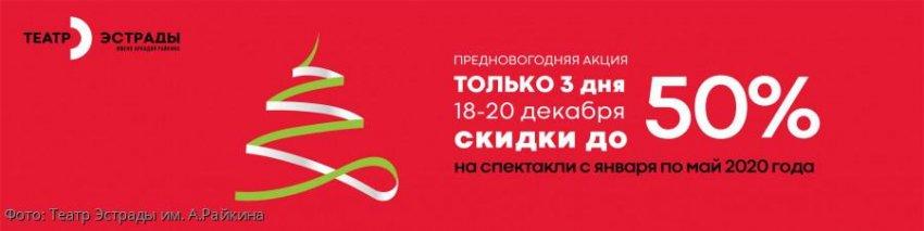 Театр Эстрады им. А.Райкина по случаю 80-летия дарит зрителю возможность посетить некоторые спектакли со скидкой