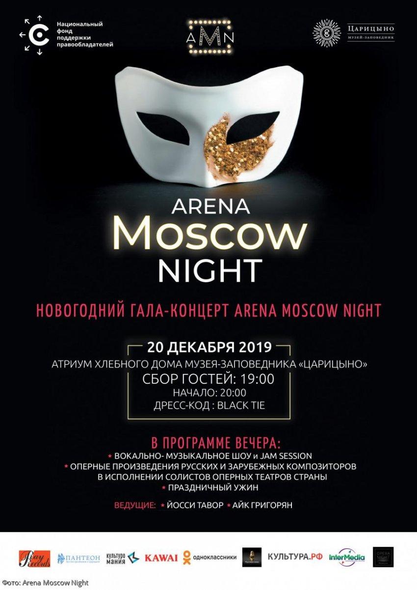 Arena Moscow Night соберет лучших артистов в финальном гала-концерте в «Царицыно»