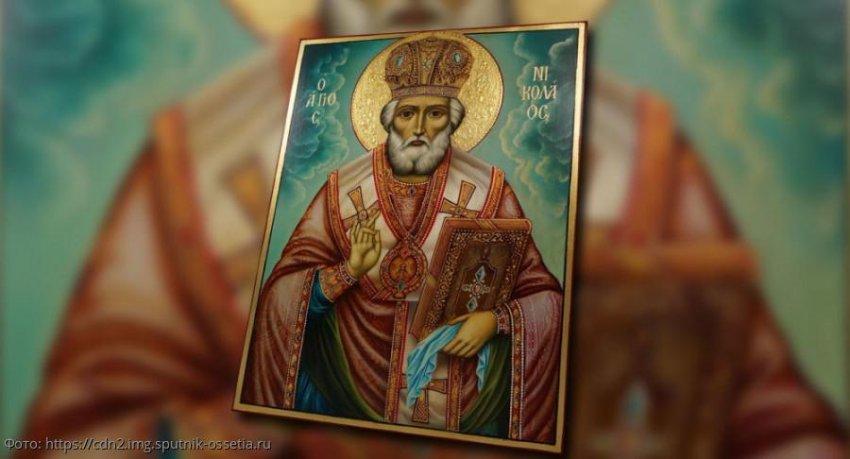 Молитва Николаю Чудотворцу 19 декабря, которая изменит вашу судьбу