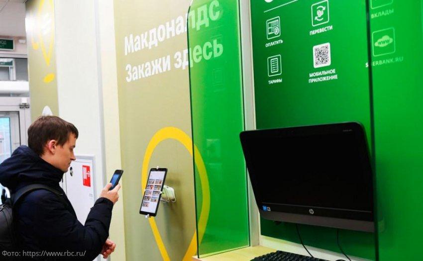 В Москве начала работу первая совместная точка Сбербанка и McDonald's
