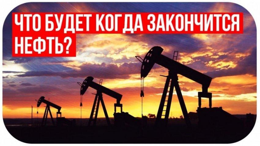 Скоро ли истощатся запасы чёрного золота, или нефть бесконечна?