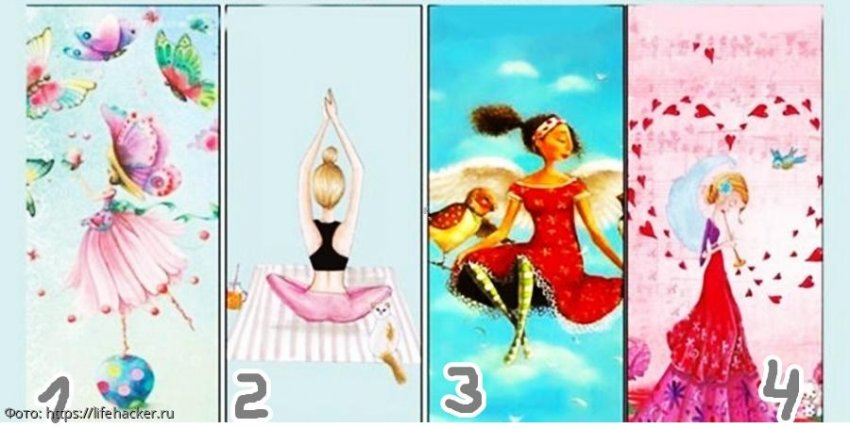 Тест по картинке: попробуйте узнать свою личную формулу для достижения гармонии и счастья