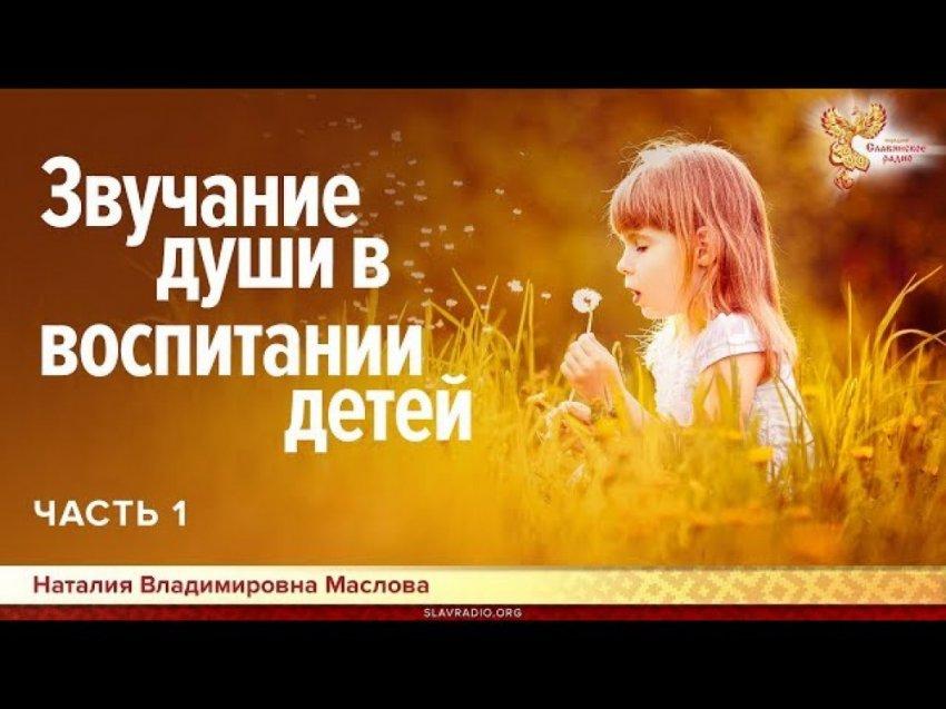 Звучание души в воспитании детей. Наталия Маслова. Часть 1